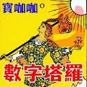 寶咖咖塔羅技法研究中心 - Logo