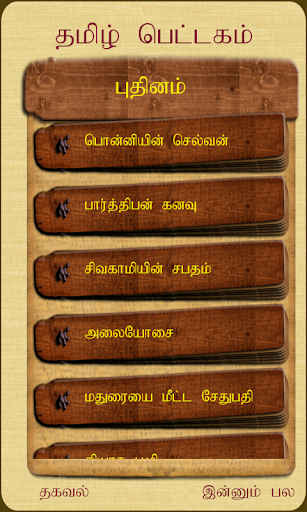 Thamizh Pettagam Puthinam