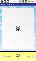 Screenshot of Japanese Flash Cards Pro