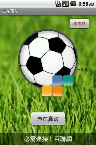 Football WinHard - screenshot
