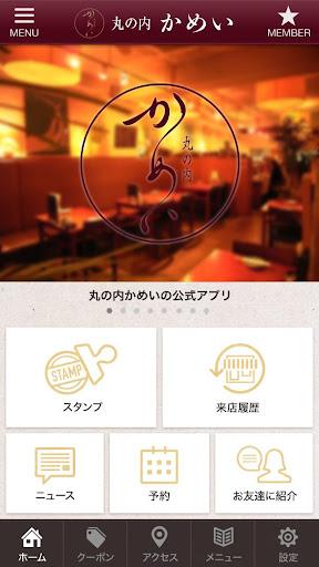 丸の内かめい 公式アプリ