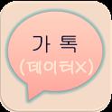Ga Talk ( free talk ) icon