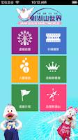 Screenshot of 劍湖山世界