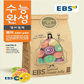 EBS 2015 수능완성 단어 (풀버전)