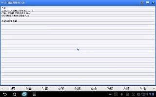 Screenshot of TF101鍵盤專用注音輸入法
