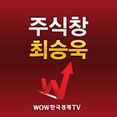 주식창 최승욱(주식 증권 투자 알짜정보 수록)