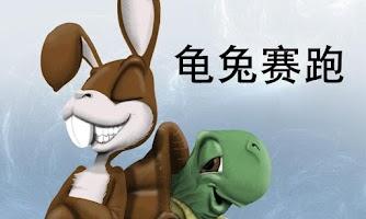 Screenshot of 龟兔赛跑