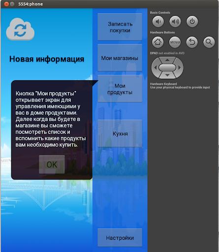Product Monster 購物 App-愛順發玩APP