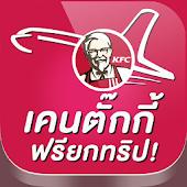 Tải Game KFC Freetrip