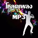 โหลดเพลง mp3 ฟรี icon