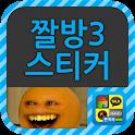 짤방3 스티커팩 icon