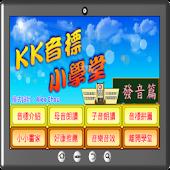 KK音標小學堂發音篇