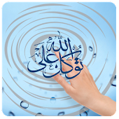 islamic Water Ripple LWP