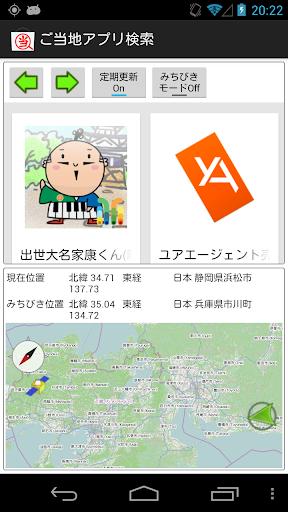 ご当地アプリ検索