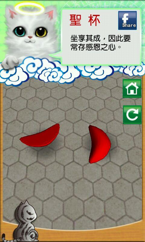 Divining blocks Free- screenshot