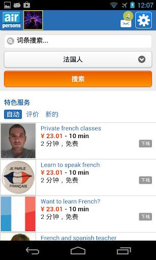 法语教师在线