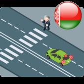 Задачи ПДД Беларусь