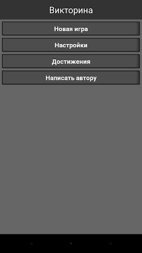 Викторина Русская