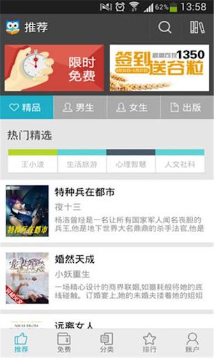 玩書籍App|网游之天下第一免費|APP試玩