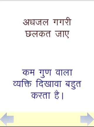 Hindi Idioms and Proverbs