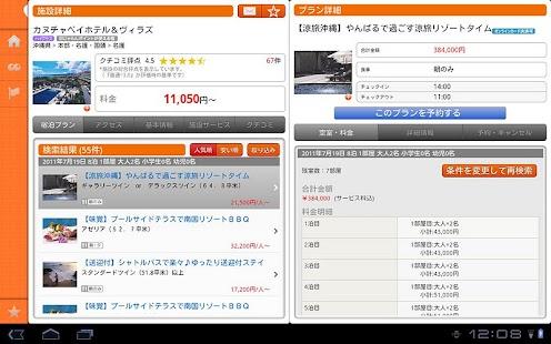 じゃらん for タブレット- screenshot thumbnail