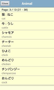 Japanese Vocabulary Learning - - screenshot thumbnail