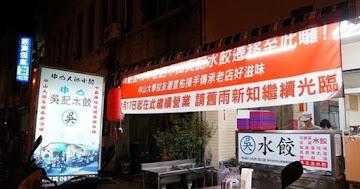 中山吳記水餃