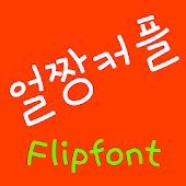 NeoFacecouple™ Korean Flipfont