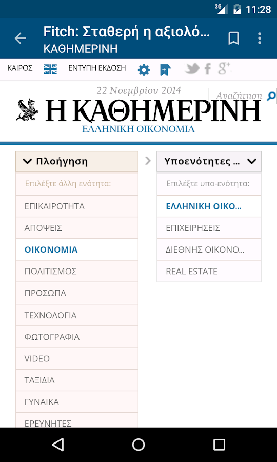 Greece News - screenshot