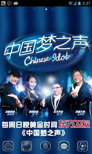 中国梦之声主题