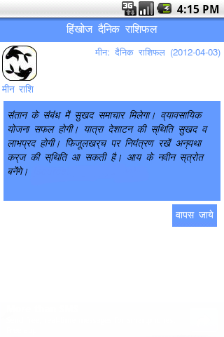 Daily Hindi Rashifal 2017- screenshot