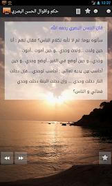 حكم واقوال الحسن البصري Screenshot 1