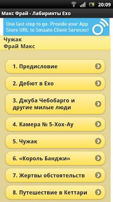 Макс Фрай   Лабиринты Ехо - screenshot