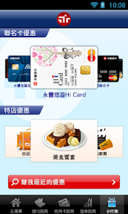 永豐行動銀行|玩財經App免費|玩APPs