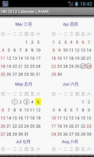 HK Calendar 2016 (Full) - Free- screenshot thumbnail