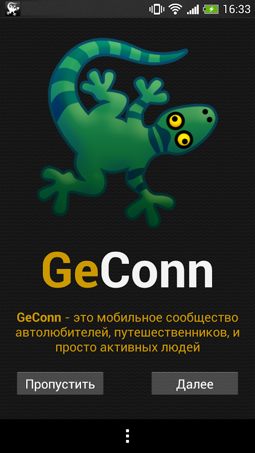GeConn- screenshot