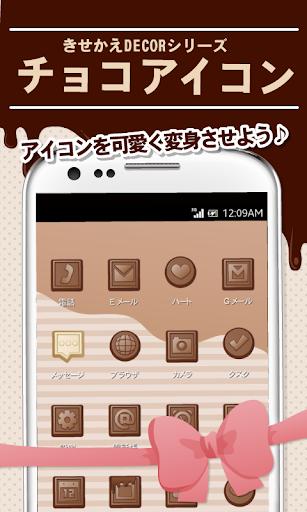 きせかえDECOR★チョコアイコン