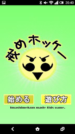 戒めホッケー 【bluetooth対戦型ゲームシリーズ】