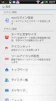 Screenshot of TkMixiViewerPlus for mixi