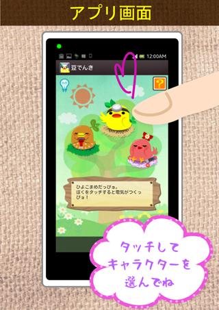 懐中電灯 『豆でんき』 かわいい懐中電灯が無料アプリで登場!