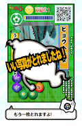 Screenshot of 妖怪カメラ