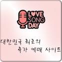 러브송데이 logo