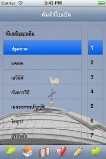 玩書籍App|eคัมภีร์ไบเบิล免費|APP試玩