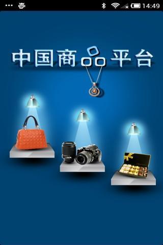 中国商品平台
