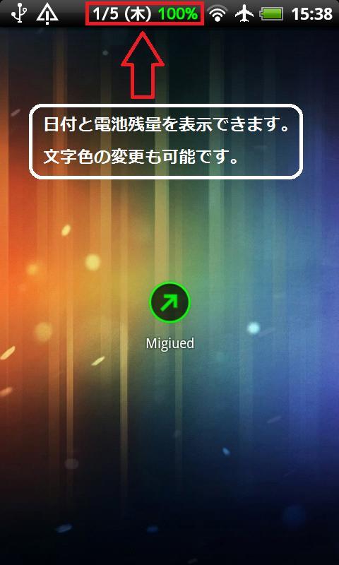 Migiued- screenshot