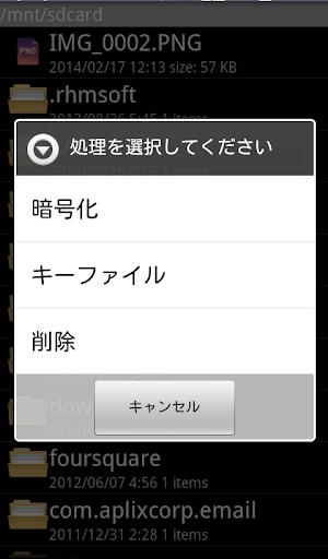 アタッシェケース for Android