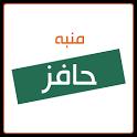 منبه حافز - Hafiz icon