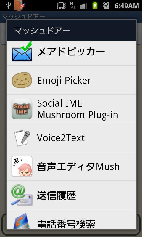 MushDoor- screenshot