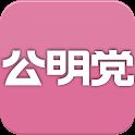 公明アプリ icon