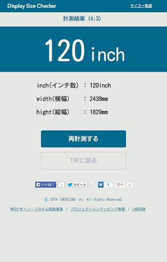 【免費工具App】Display Size Checker-APP點子